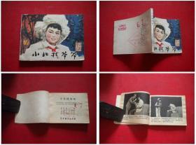 《小北找爷爷》缺本,中国戏剧1980.11一版一印9品,915号,电影连环画