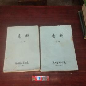 香料(上下2册全)(1988年郑州轻工业学院16开油印本)(绝版技术讲义书)(孤本)