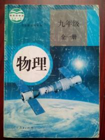初中物理九年级全一册,初中物理2013年版,初中物理9年级全一册