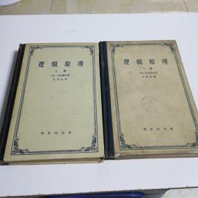 逻辑原理(上下)精,1964年版