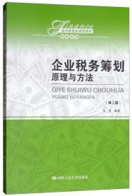 企业税务筹划:原理与方法(第2版)/经济管理类课程教材·税收系列