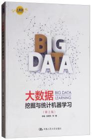 大数据挖掘与统计机器学习