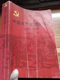 中国共产党湖南历史:第二卷(1949-1978)