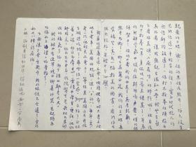 钱存训(1910—2015,著名汉学家、中国书史研究泰斗)信札一通一页两面,夫妇各写一部分内容