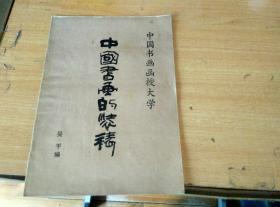 中国书画的装裱