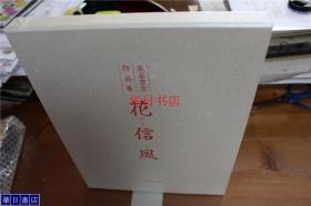 小原流插花  泉谷丰宣作品集 花信风 大16开 带盒套 品好 包邮  现货!