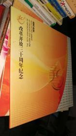 改革开放三十周年纪念1978--2008 邮册(24张邮票+4张纪念邮封)