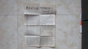 老报纸-枣庄矿工报(1985-10-1)