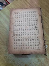 大众字典(民国29年11月4版)(无封面、无封底、少前6页,但是有版权)(大众书局出版)