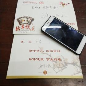 南京新华日报社张成寄给于广生书信卡2009.12.30