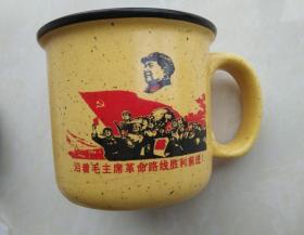 罕见大文革陶瓷茶杯《沿着毛主席革命路线胜利前进》。