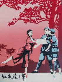 宣传画红色娘子军