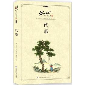 冰心青少年文库:纸船