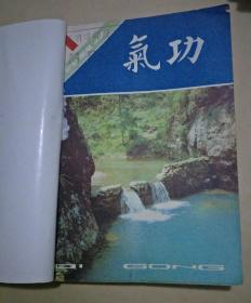 气功杂志 1984年1一6期合售 多一本8年第三期 6期订成一本