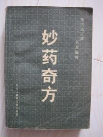 东方五千年名家秘传:妙方奇方