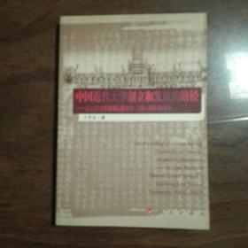 中国近代大学创立和发展的路径:从山西大学堂到山西大学(1902-1937)的考察