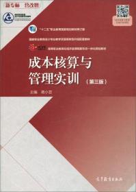 成本核算与管理实训(第3版)