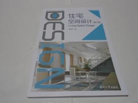 住宅空间设计(第2版,2018年版)