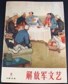 解放军文艺1974年第5期