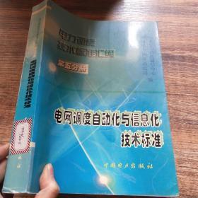 电网调度自动化与信息化技术标准 第五分册