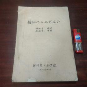 精细化工工艺设计(1989年郑州轻工业学院16开油印本)(绝版技术讲义书)(孤本)