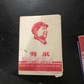 白毛女 文革时期剪纸 10张一套封面带毛主席头像 中国浙江玉环出品