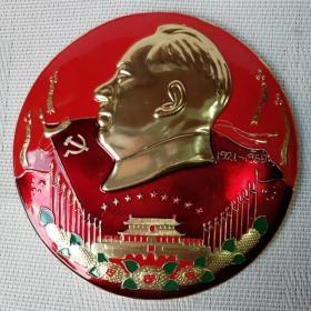 红色回忆经典收藏 毛主席像章纪念章徽章胸章金色头像1921-1969