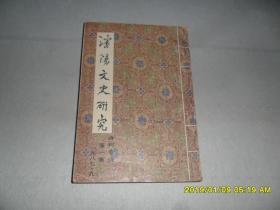 沈阳文史资料 第一集 诗刊专辑