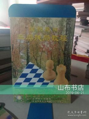 中国国际象棋.2002.4.特集 国际象棋西班牙布局教程