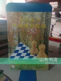 中国国际象棋(2002.3特集):国际象棋车类残局教程(下)