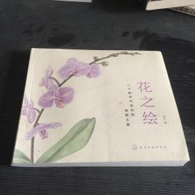 花之绘:二十四节气花卉的自然之美