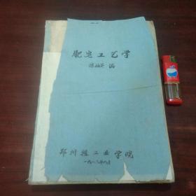 肥皂工艺学(1989年郑州轻工业学院16开油印本)(绝版技术讲义书)(孤本)