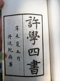 徐学四书  存 说文测议 说文引经异字 共计四册