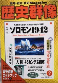 战略。战术。战史Magazine《历史群像》2005.FEB. NO.69