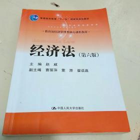 """经济法(第六版)(教育部经济管理类核心课程教材;普通高等教育""""十一五""""国家级规划教材)"""