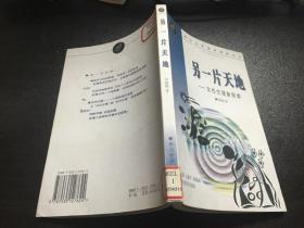 另一片天地:女性伦理新探索 (跨世纪伦理新视野丛书)01年1版1印3000册