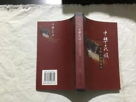 中华民族爱国主义发展史 四