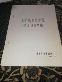 妇产疾病及护理【护士讲义草稿】