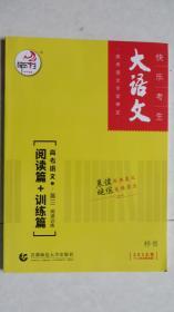 (快乐考生大语文)高考语文之高三阅读训练阅读篇+训练篇(2018年十二年全新改版)