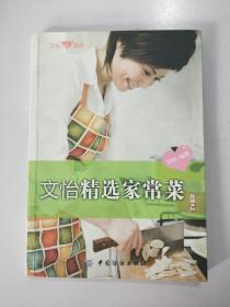 文怡精选家常菜