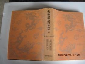 北京图书馆古籍珍本丛刊91(集部.金元别集)