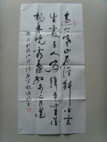 裘维扬:书法:诗一首(浙江省老年书画研究会秘书长)