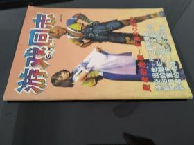 游戏同志 20001.3