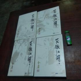 笑傲江湖4册全(金庸作品集28-31)(朗声图书)(私藏)