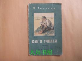 我是怎样学习的 俄文原版