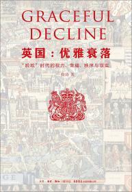 """英国:优雅衰落:""""脱欧""""时代的权力、荣耀、秩序与现实"""