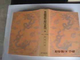 北京图书馆古籍珍本丛刊55(史部.政书类