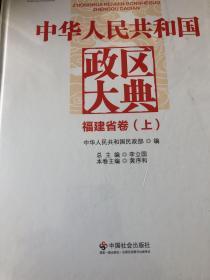 中华人民共和国政区大典  福建省卷(上下册)