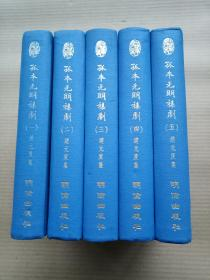 74年影印初版《孤本元明杂剧》(全五册,精装32开,封面印明伦出版社,版权页印平平出版社。)