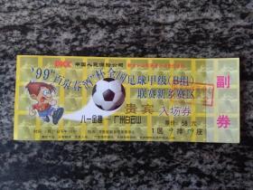 门券 全国足球甲级(B组)联赛新乡赛区入场券八一金穗-广州白云山(贵宾券)1999年